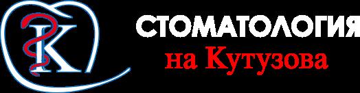 Стоматология на Кутузова